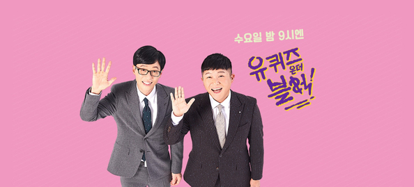 [Entertainment Show] tvN You Quiz on the Block