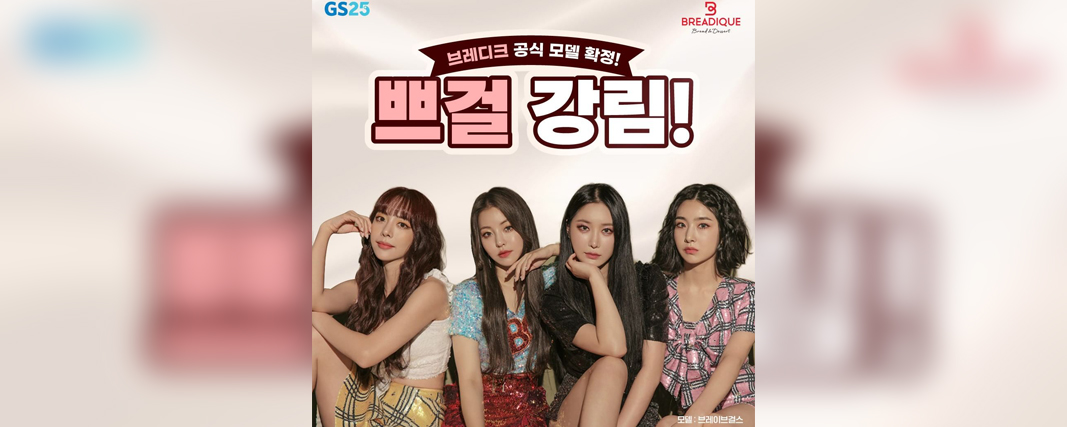 Brave Girls will become the brand models for Breadique